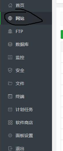宝塔面板修改HTTPS端口